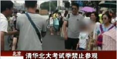 清华北大考试季禁止参观 黄牛叫价百元私带游客