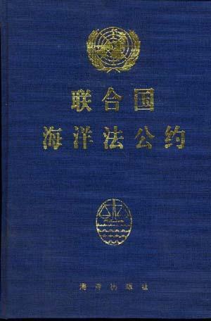 社评:退出海洋法公约应当是中国一个选项