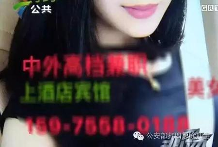 女子微信朋友圈晒自拍被用作色情海报任意发布