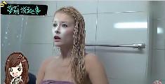 萝莉说趣事 :美女洗澡时尴尬出糗瞬间