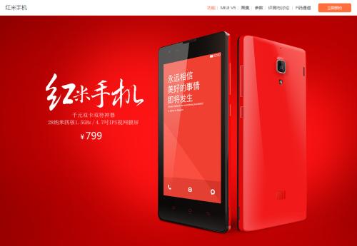 红米全球手机销量突破1.1亿部 或拓展印度市场