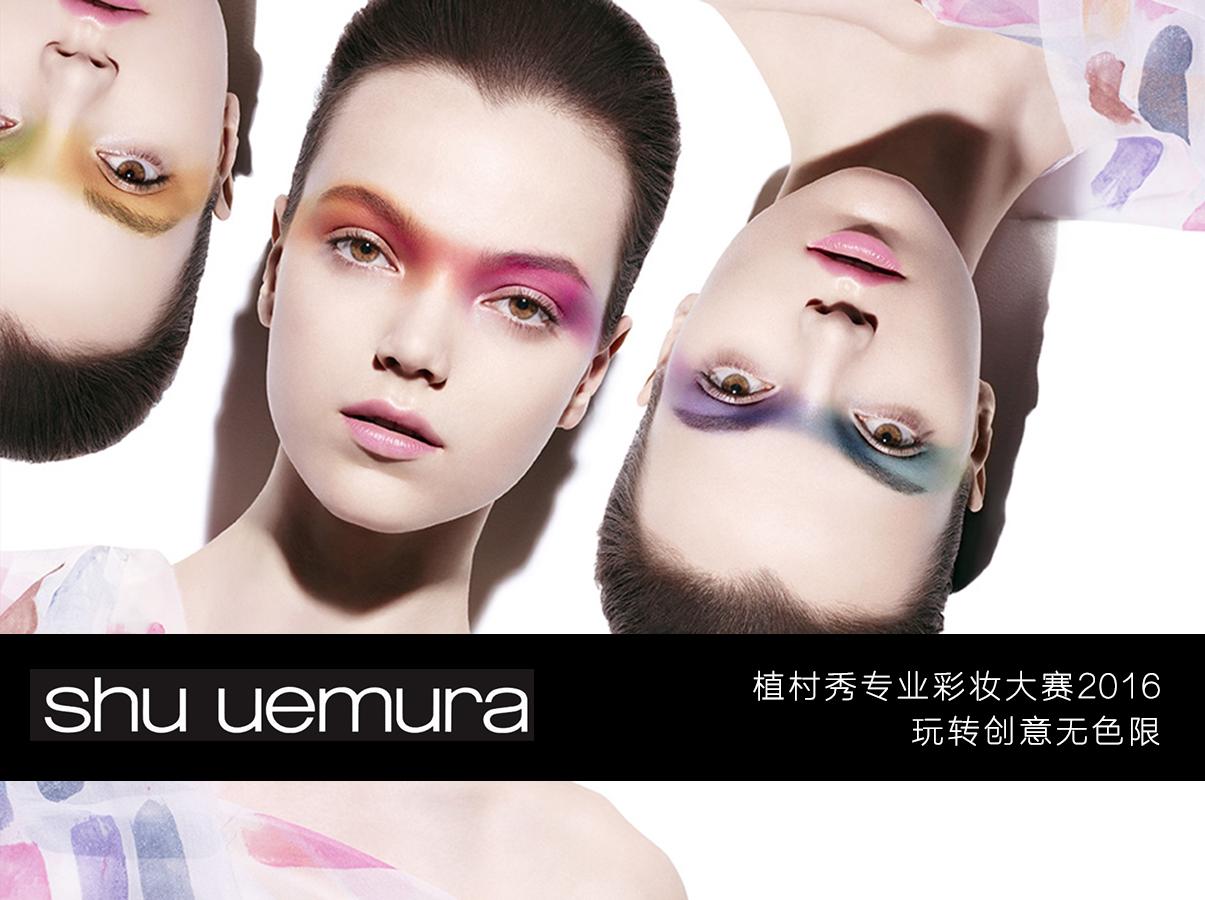 植村秀专业彩妆大赛 首度登陆中国