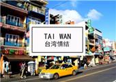 台北夜市购物之旅:海峡这边的浓浓乡愁