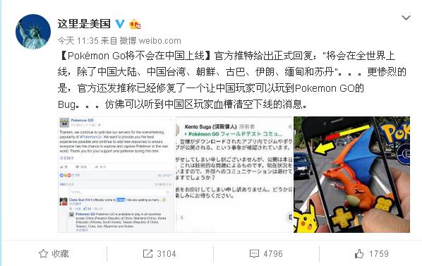 Pokémon Go官方:将在全世界上线 不包含中国
