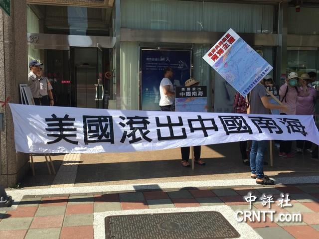 """台渔权团体赴""""美在台协会""""抗议:滚出中国南海"""