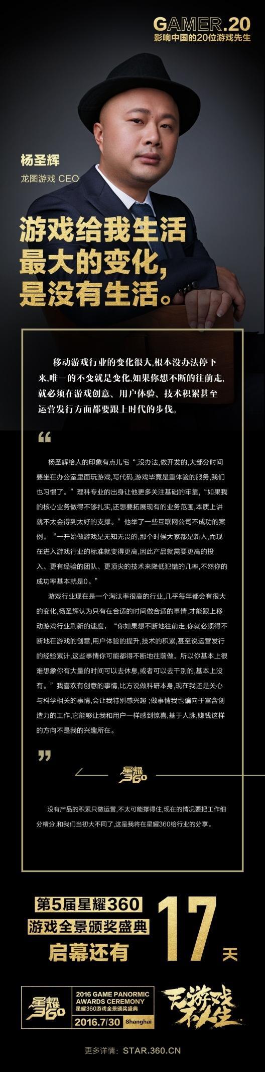 Gamer20杨圣辉:游戏给我生活最大的变化