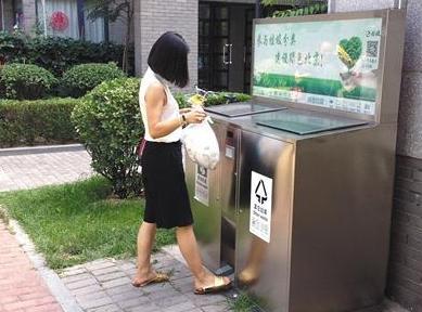 垃圾箱也玩智能化!扫码分类投放垃圾得礼品