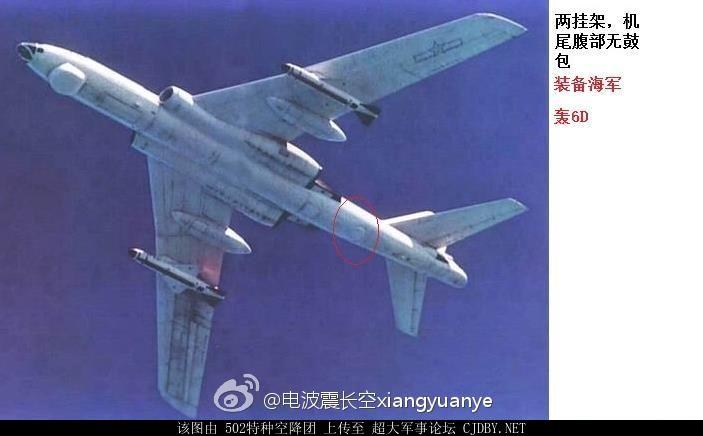 中国海空军现役轰6识别指南【组图】 - 春华秋实 - 春华秋实 开心快乐每一天