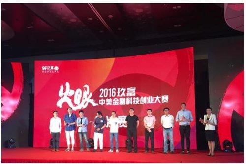 中美创业精英齐聚玖富创业大赛:硅谷企业夺魁
