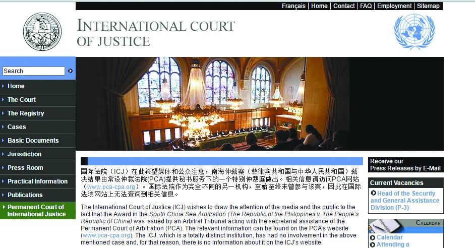 社评:仲裁变成煽动,国际法院难怪要撇清