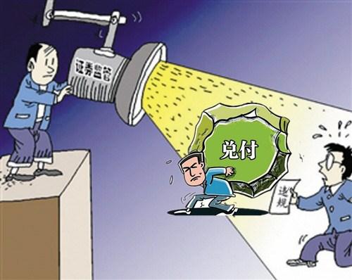 五矿信托被控五大罪状 投资人已举报至证监会