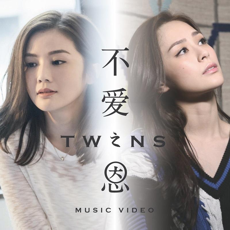 """Twins新单变身""""苦难闺蜜"""" 感激《不爱之恩》"""