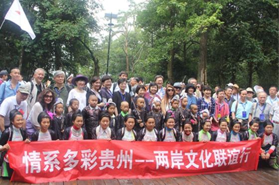情系多彩贵州:台湾嘉宾走进苗寨 邂逅带枪部落