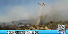 美国加州南部爆发林火