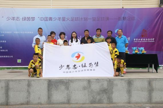 """中国青少年星火足球计划 """"一堂足球课""""活动在京启动"""