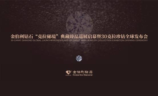金伯利钻石30克拉珍钻全球发布会即将启幕