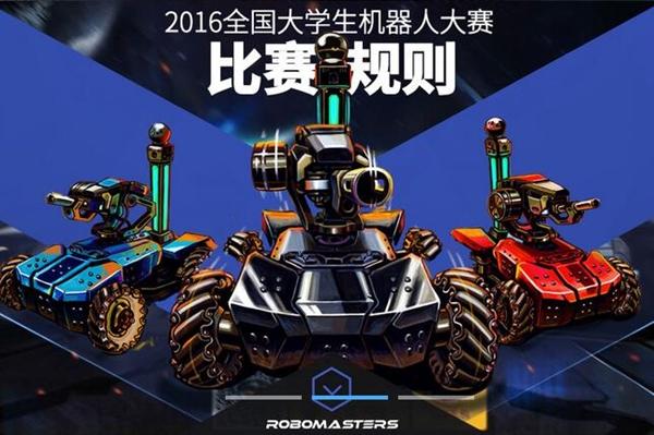 """26所中国高校决战""""机器人大赛"""" 最强大学是它"""
