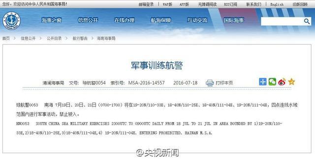 中国海警明天起在南海军事活动3天