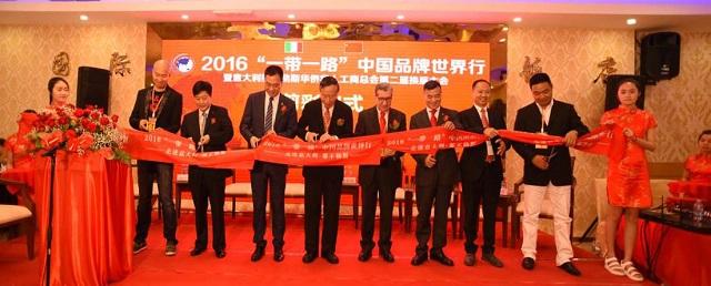 """2016""""一带一路""""中国品牌世界行在意启动"""