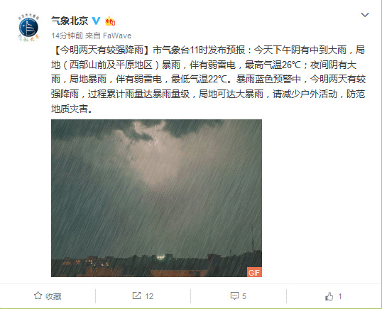 北京今明两天有较强降雨 局地累计雨量可达大暴雨