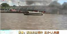 秘鲁:游艇发生爆炸 至少4人失踪