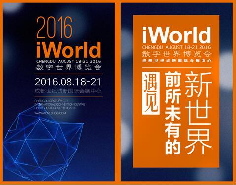 """2016iWorl数字世界博览会上演""""移动生态融合"""""""