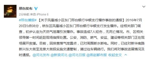 河北邢台一银行爆炸7人伤 初步认定因天然气泄漏