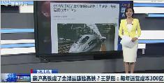 京沪高铁成了全球最赚钱高铁?
