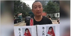 黑龙江四岁女孩在北京走失