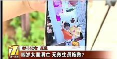 四岁女童溺亡 无救生员施救?