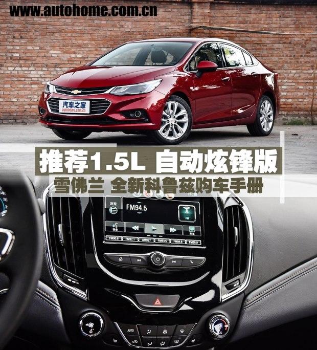 推荐1.5自动炫锋版 全新科鲁兹购车手册