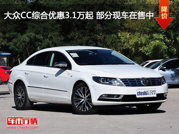 大众CC综合优惠3.1万起 部分现车在售中