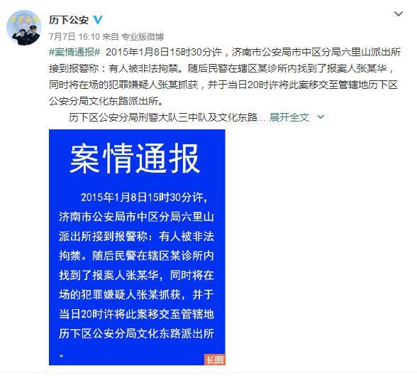济南女孩自称遭非法拘禁强奸 检察院决定不起诉