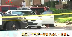美国:堪萨斯一警察执法时中枪身亡