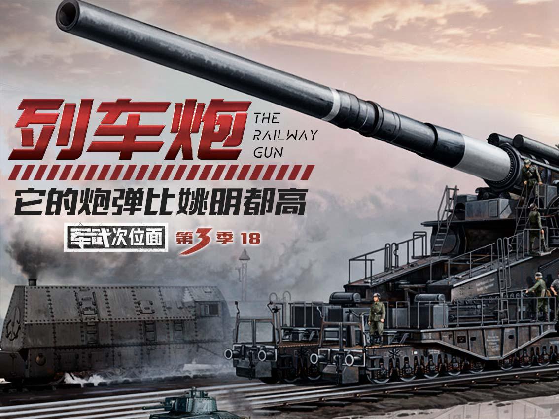 列车炮:它的炮弹比姚明都高