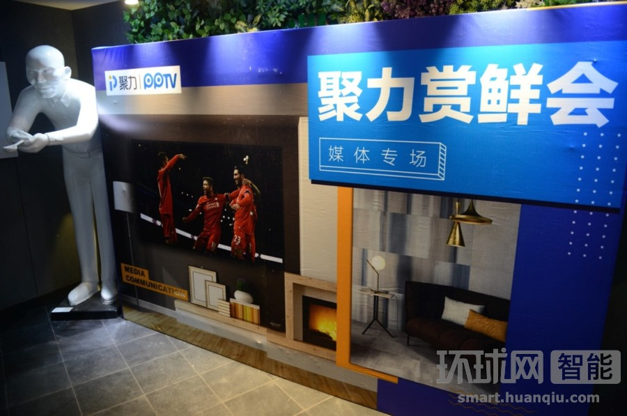 "PPTV互联网电视讲""厚重"" 65吋4k电视价格再探底"