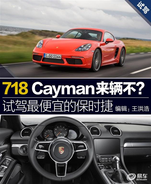 试驾最便宜的保时捷,718 Cayman来辆不?