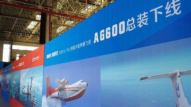 中国又一大飞机总装下线现场