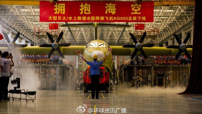 国之重器再添新翼:AG600覆盖南海