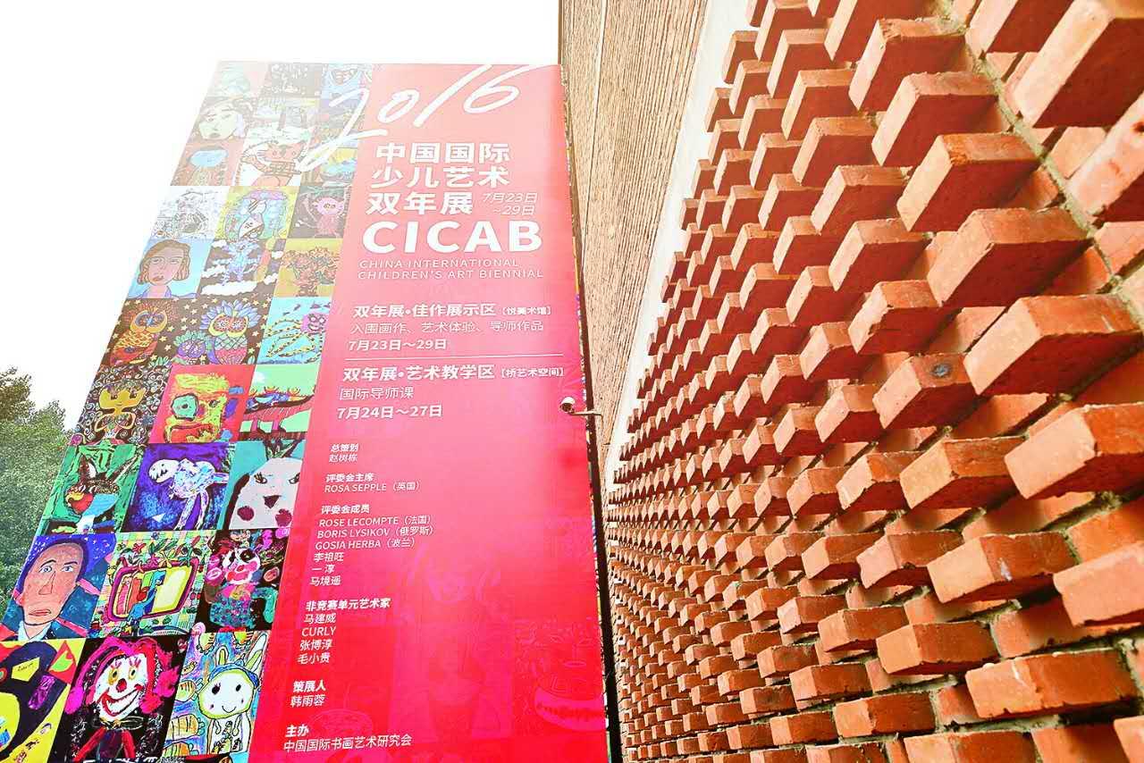 2016中国国际少儿艺术双年展于北京798盛大开幕