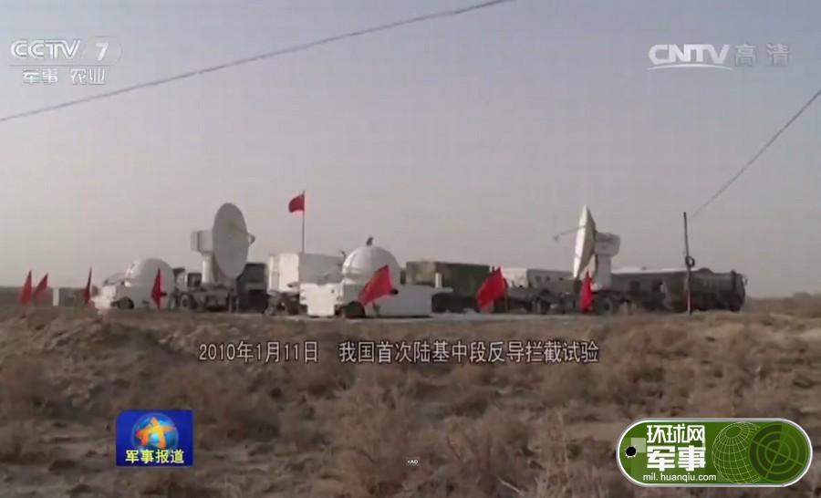 中国中段反导拦截试验现场画面公布(图) - 春华秋实 - 春华秋实 开心快乐每一天