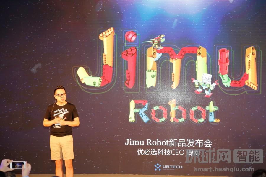 优必选可拼搭机器人亮相 机器人梦想触手可及