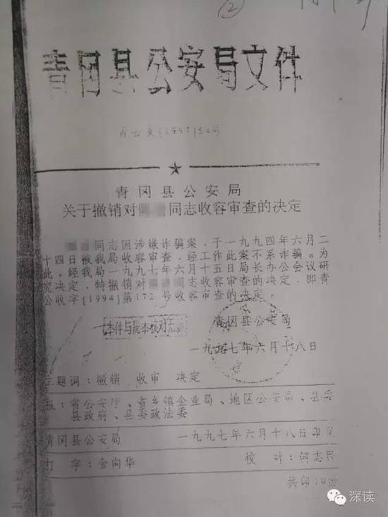 黑龙江一公安局错扣涉案款200余万22年未还清