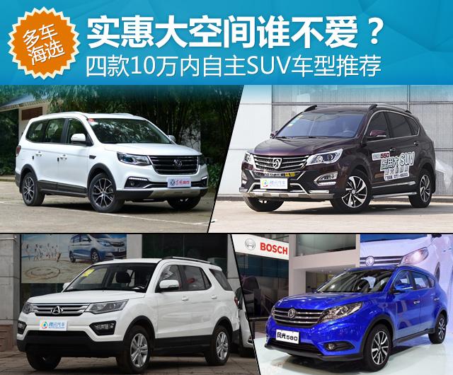 实惠大空间 四款10万内自主SUV车型推荐