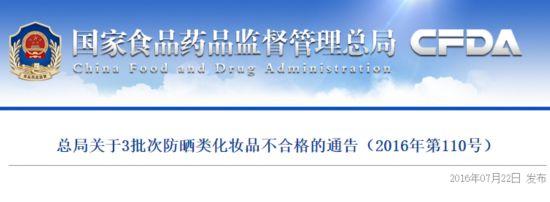 国家食药监局:韩后防晒乳被查出不合格 或为假冒产品