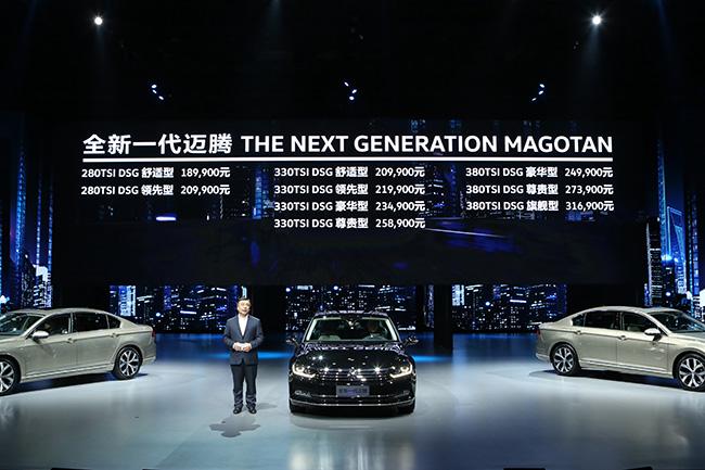 全新一代迈腾上市 售价区间18.99-31.69万元