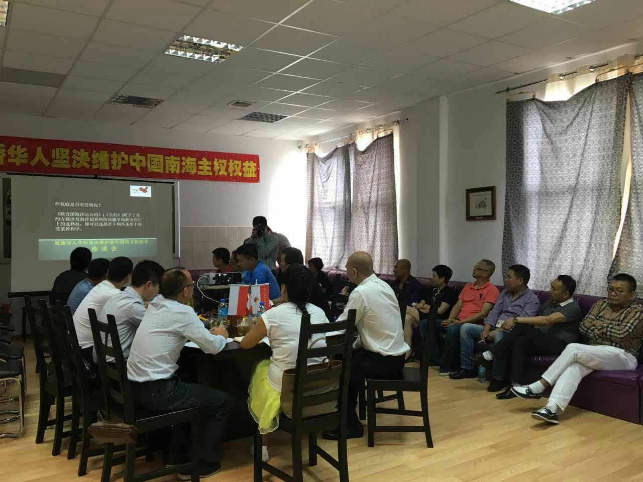 """旅波华人举行""""维护南海主权研讨会"""""""