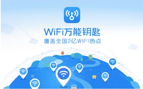 """WiFi万能钥匙位置服务""""小广告"""" 平台开启内测"""