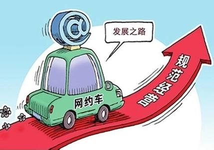 网约车新规出台 行车记录仪市场发展新机遇