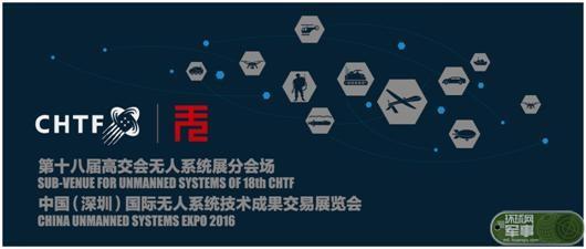 第十八届高交会无人系统展将于11月热血来袭